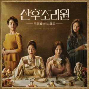 Album birthcare center (Original Television Soundtrack) from Korean Original Soundtrack