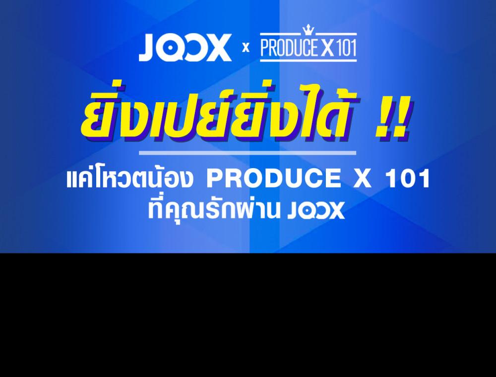 ยิ่งเปย์ยิ่งได้ !! แค่โหวตน้อง PRODUCE X 101 ที่คุณรักผ่าน JOOX