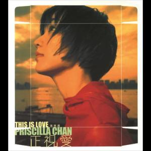 Zheng Shi Ai 1999 Priscilla Chan (陈慧娴)