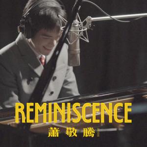 蕭敬騰的專輯Reminiscence