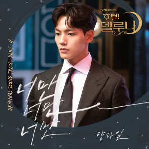 Listen to Only You (Instrumental) song with lyrics from 양다일