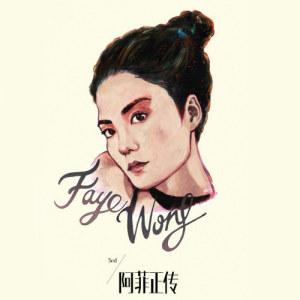 王菲的專輯阿菲正傳