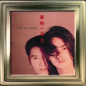 Tat Ming Pair II 1986 达明一派