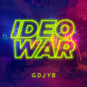 雞蛋蒸肉餅的專輯Ideo War feat. Hakgwai Lau & Jay Tse