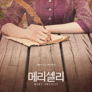 Album Musical Mary Shelley (Original Musical Soundtrack) from Korean Original Soundtrack