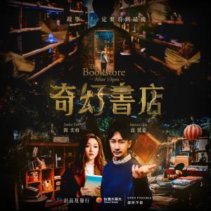 閻奕格的專輯原創音樂短片《奇幻書店》原聲帶