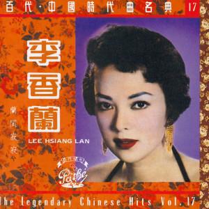 李香蘭的專輯百代中國時代曲名典十七: 李香蘭 - 蘭閨寂寂