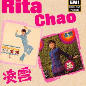 凌雲的專輯Rita Chao