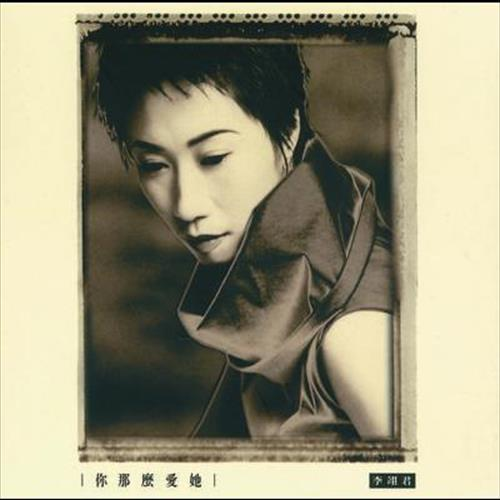 Zui Ai Zui Hen Dou Shi Ni 1999 Lee E-jun