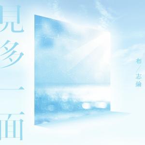 布志綸的專輯見多一面-《埋班作樂》作品
