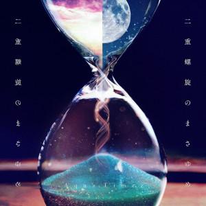 Aqua Timez的專輯Nijyuurasen No Masayume