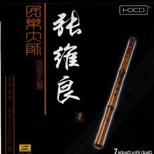 宋祖英的專輯Performances by a Master of Traditional Music: Zhang Weiliang