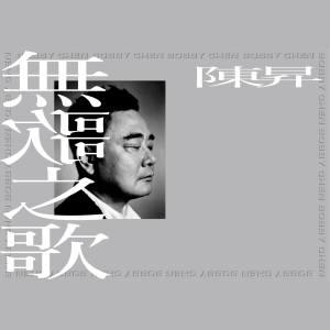 Album 無歌之歌 from 陈升