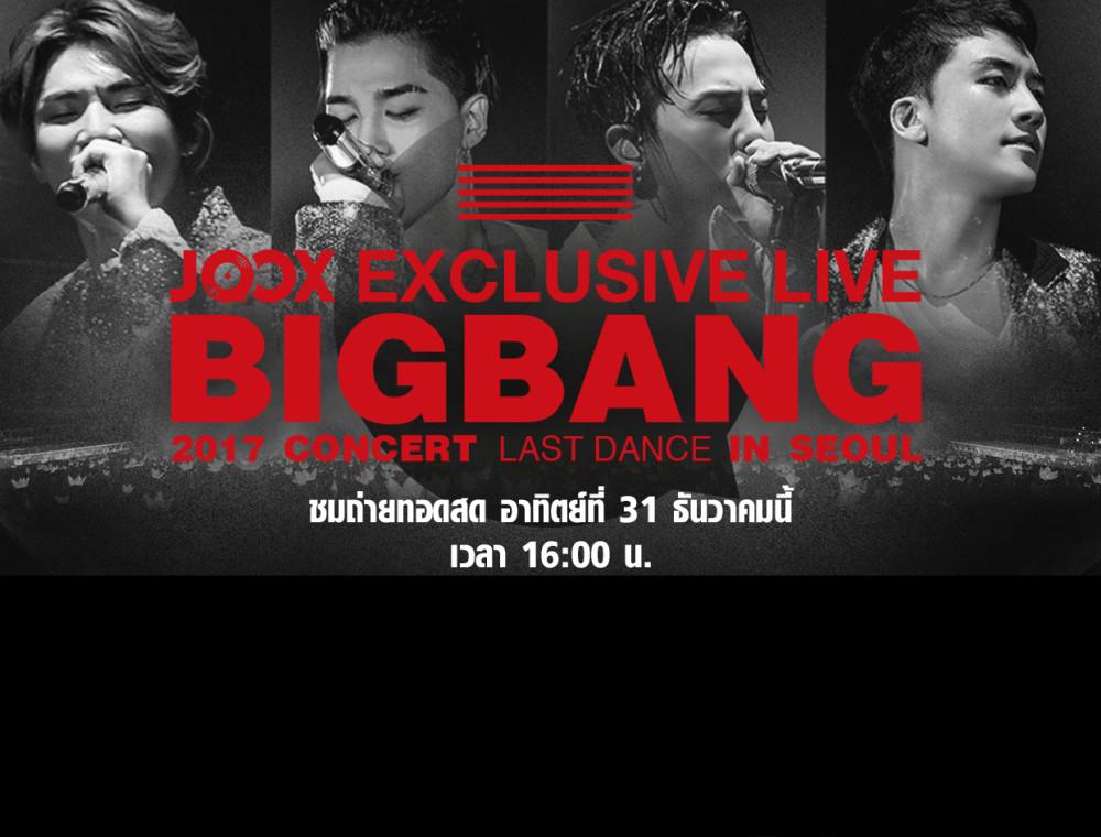 ห้ามพลาด!!! ชมการถ่ายทอดสดคอนเสิร์ต Big Bang 2017 Concert Last Dance in Seoul