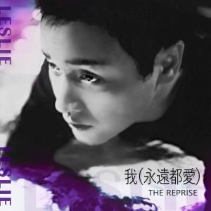 張國榮的專輯我 (永遠都愛) The Reprise