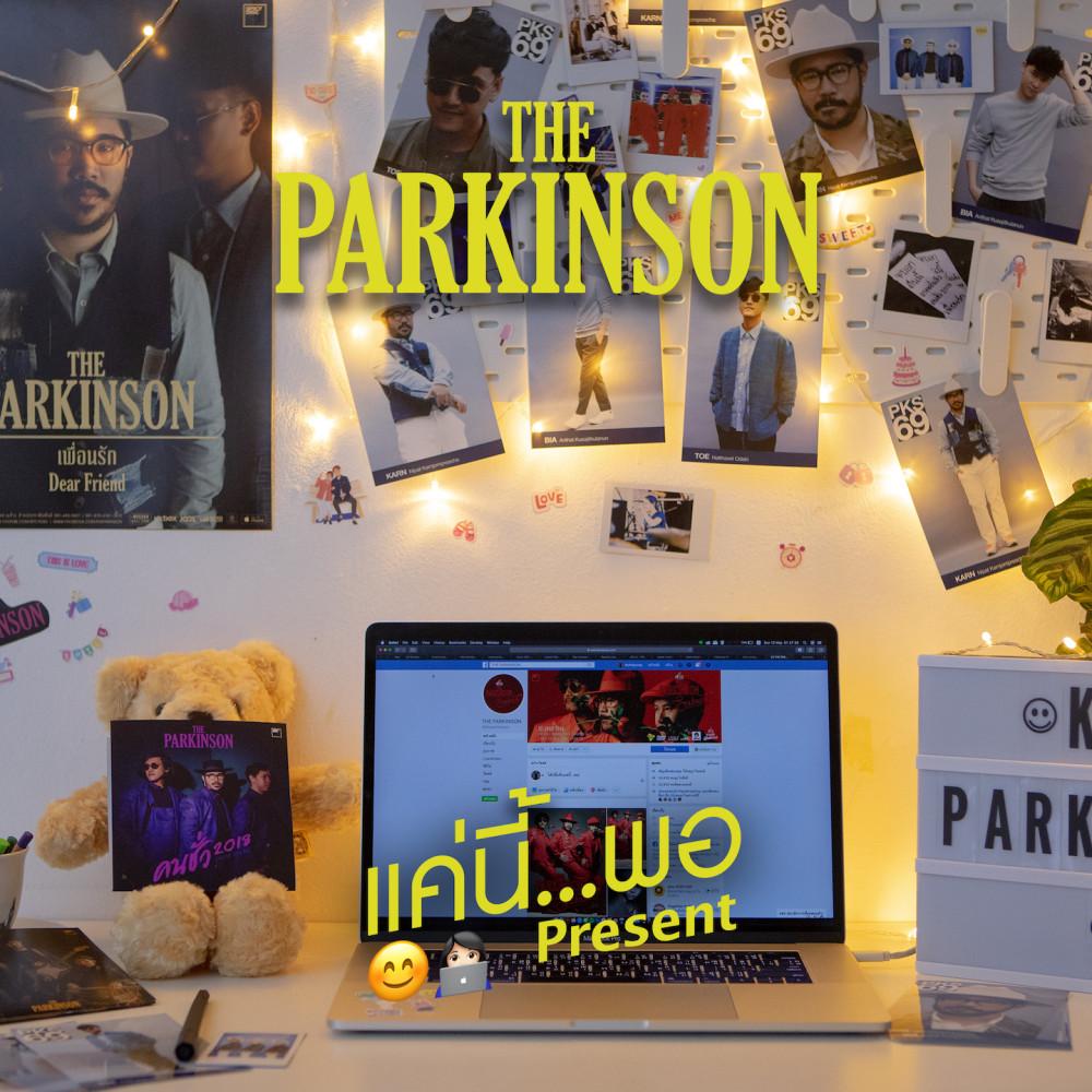 เพลง The Parkinson