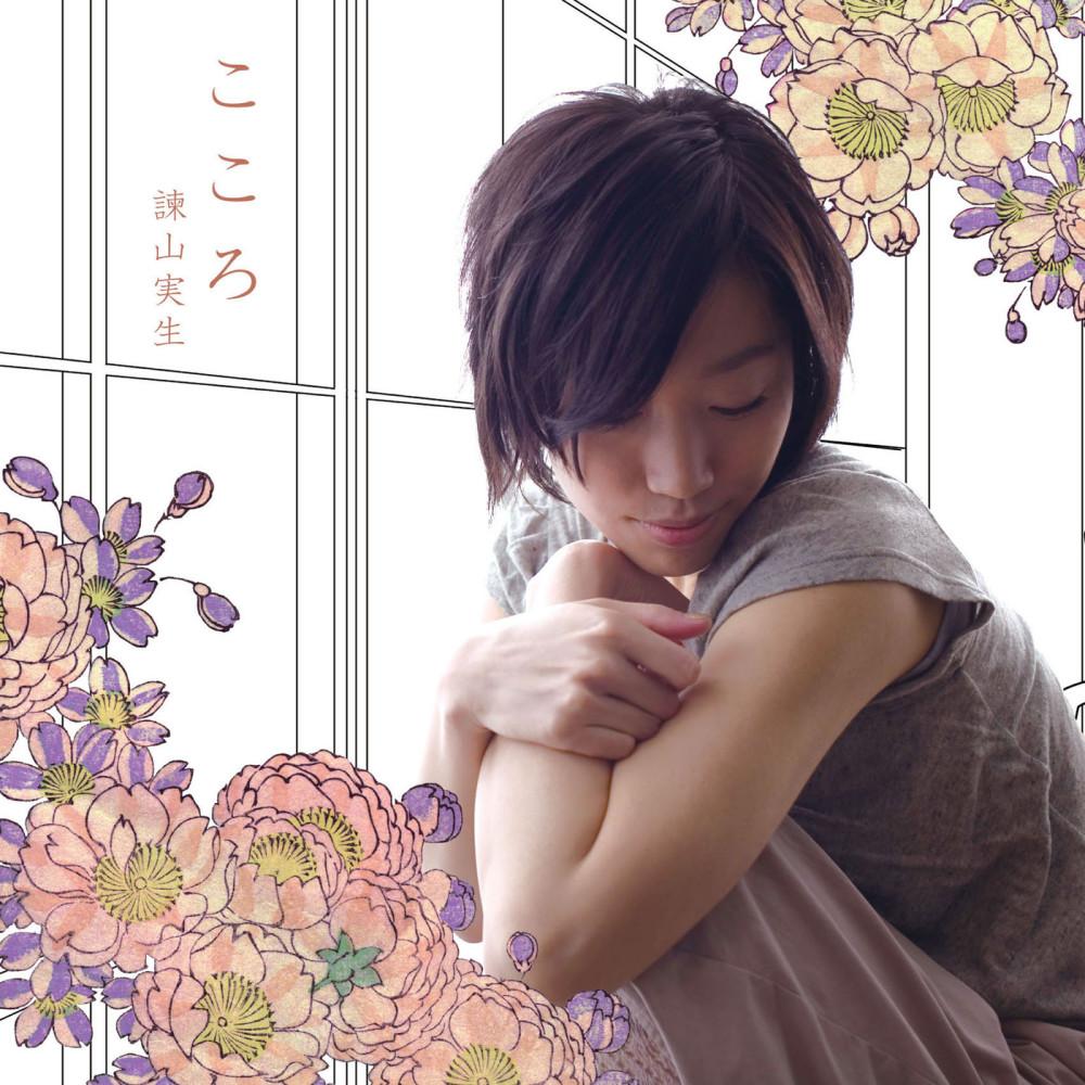Ito 2007 Isayama Mio