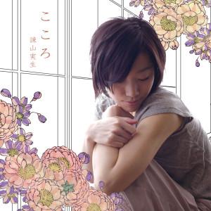 Kokoro 2007 Isayama Mio