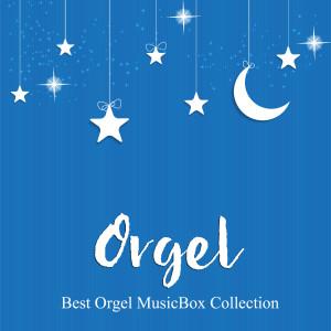 Musicbox的專輯適合休息時聽的温馨而感性的最佳音樂盒演奏曲 (搖籃曲,催眠曲,胎教曲,兒童曲合集的自然的聲音)
