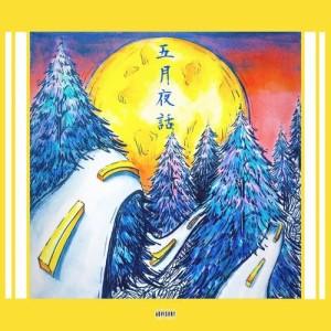 Zeo Water的專輯五月夜話 (feat. Steven.YW)