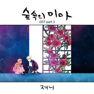 져니的專輯숲 속의 미마 (Original Soundtrack) Pt. 3