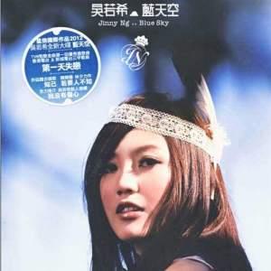 吳若希的專輯藍天空