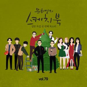 尹鍾信的專輯[Vol.79] You Hee yul's Sketchbook : 50th Voice 'Sketchbook X Lee Juck, YOON JONG SHIN, You Hee Yeol, 10cm, JANNABI, MAMAMOO, Jung Seung Hwan'