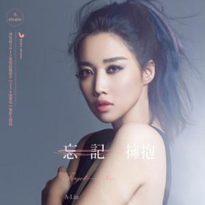 A-Lin的專輯忘記擁抱 (電影 「234説愛你」 主題曲)