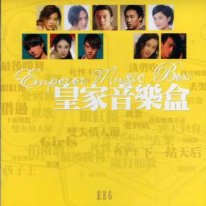 皇家音樂盒的專輯皇家音樂盒
