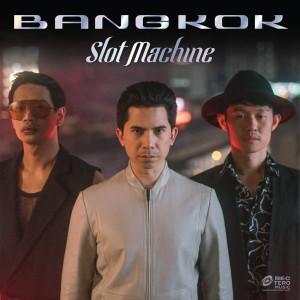 อัลบัม Bangkok - Single ศิลปิน Slot Machine