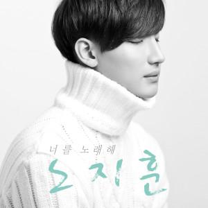 盧志勳的專輯A Song For You (Feat. Shorry J)