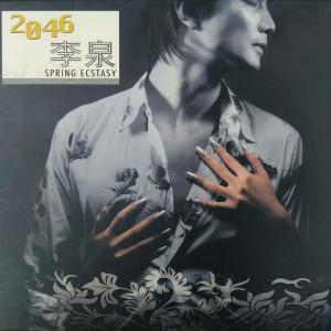 李泉的專輯2046