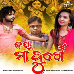 Album Jay Maa Durge from Kishore Kumar