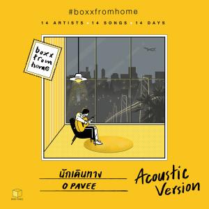 อัลบัม นักเดินทาง(BOXX FROM HOME) - Single ศิลปิน O-Pavee