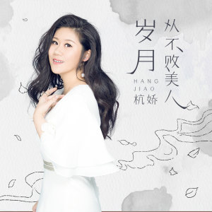 杭嬌的專輯歲月從不敗美人