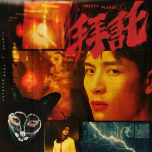 Album Pretty Please from Jackson Wang