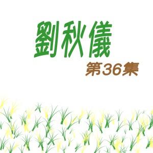 劉秋儀, Vol. 36