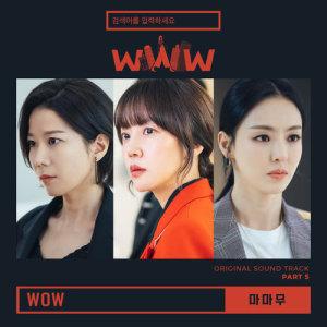 MAMAMOO的專輯Search: WWW (Original Television Soundtrack), Pt. 5