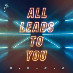 約書亞樂團的專輯都指向禰 All Leads To You