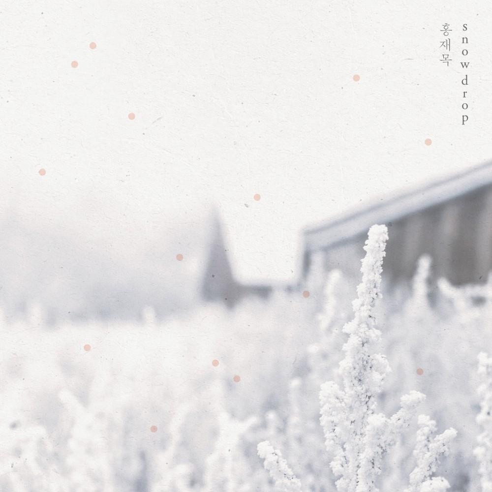 ฟังเพลงอัลบั้ม Snowdrop