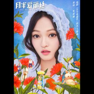 張韶涵的專輯月半愛麗絲 (電影《月半愛麗絲》同名主題曲)