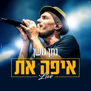 Album איפה את (Live) from Nathan Goshen