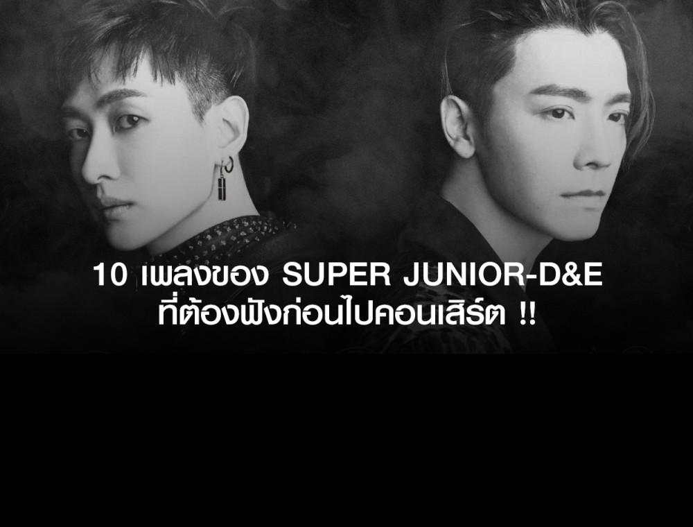 10 เพลงของ SUPER JUNIOR-D&E ที่ต้องฟังก่อนไปคอนเสิร์ต !!