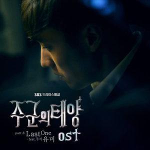 Youme的專輯Master`s sun OST Part 8