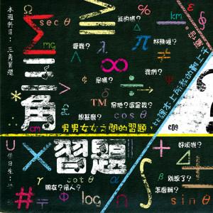 李聖傑的專輯滾石三十  青春音樂記事簿9「三角習題 」