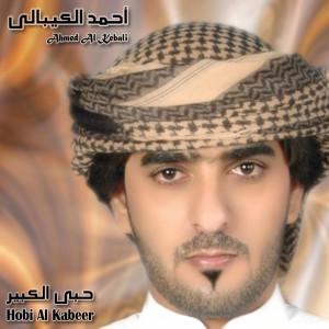 Hobi Al Kabeer 2011 Ahmed Al Kebali