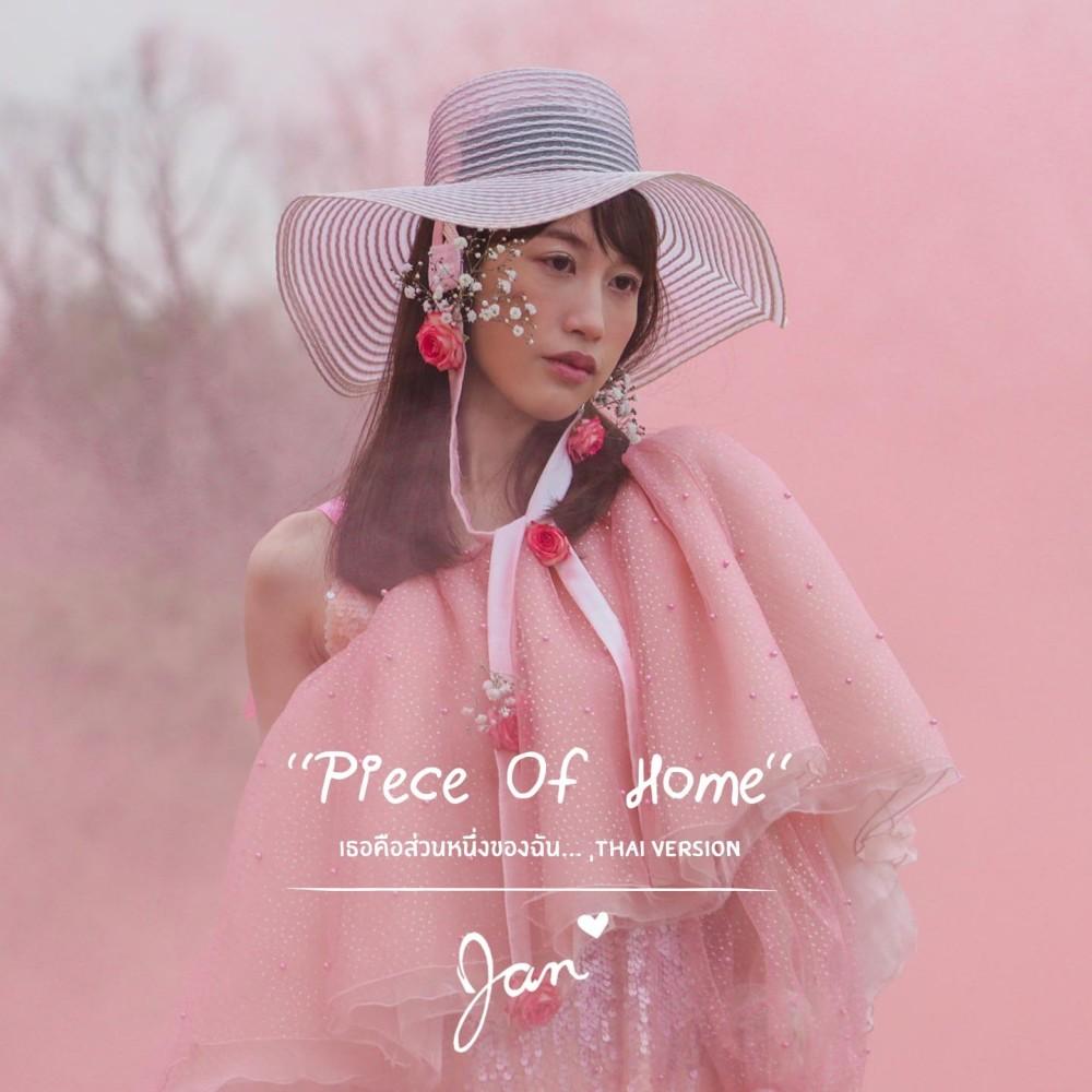 ฟังเพลงอัลบั้ม Piece Of Home [Thai Version]