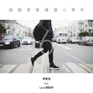 劉柏辛Lexie的專輯兩個普普通通小青年 (feat. 劉柏辛)