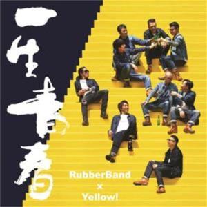 RubberBand的專輯一生青春