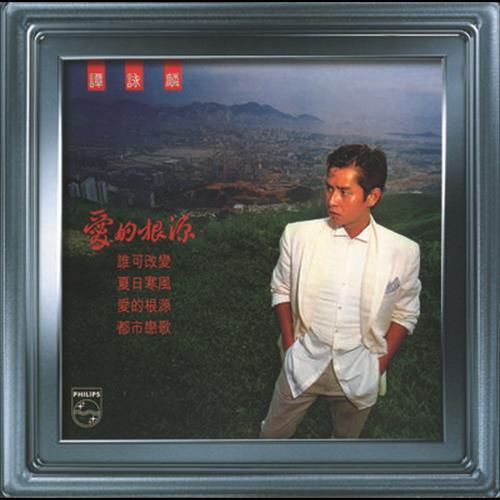 都市戀歌 1984 谭咏麟